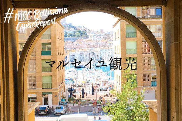 MSCベリッシマ乗船記#5 マルセイユ観光