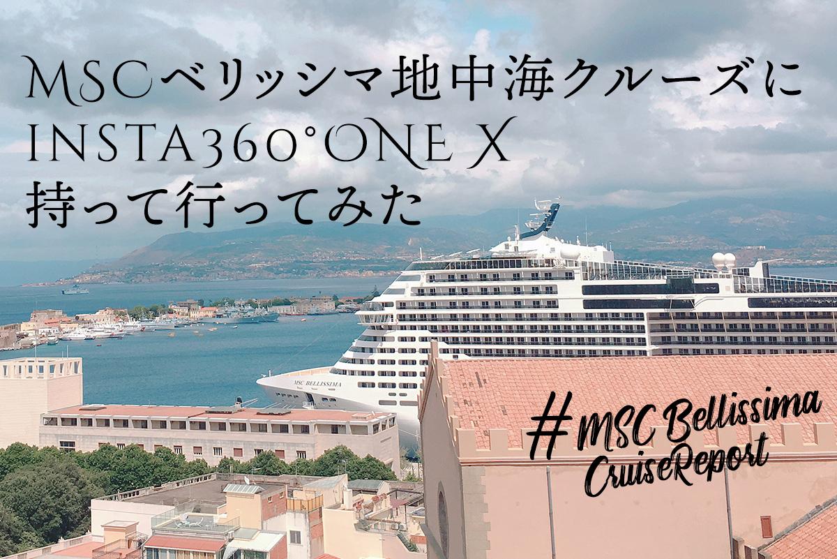 MSCベリッシマ 地中海クルーズにinsta360°ONE X持って行ってみた