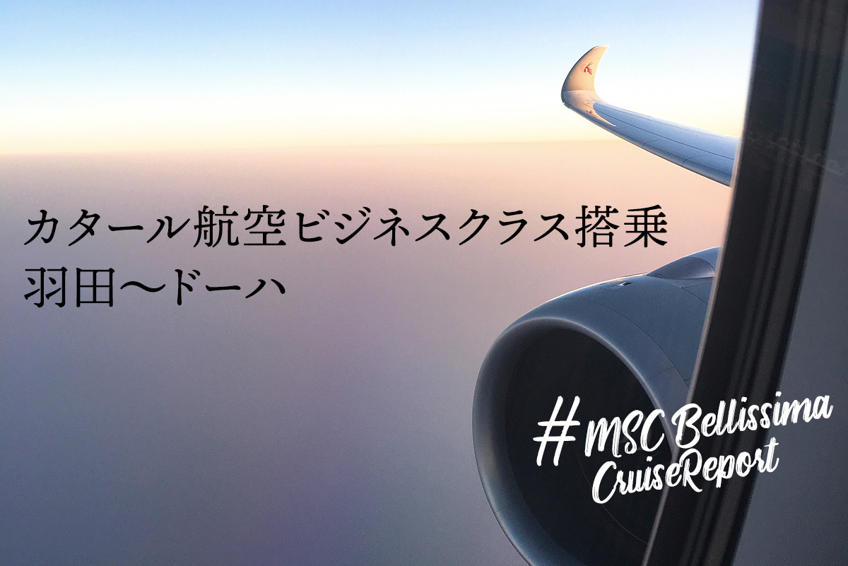 MSCベリッシマ乗船記#01 カタール航空でドーハへ