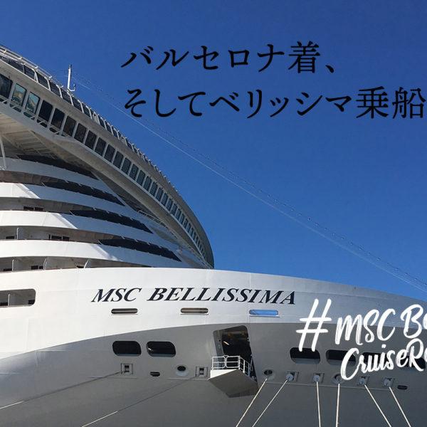 MSCベリッシマ乗船記#02 スペイン到着〜乗船