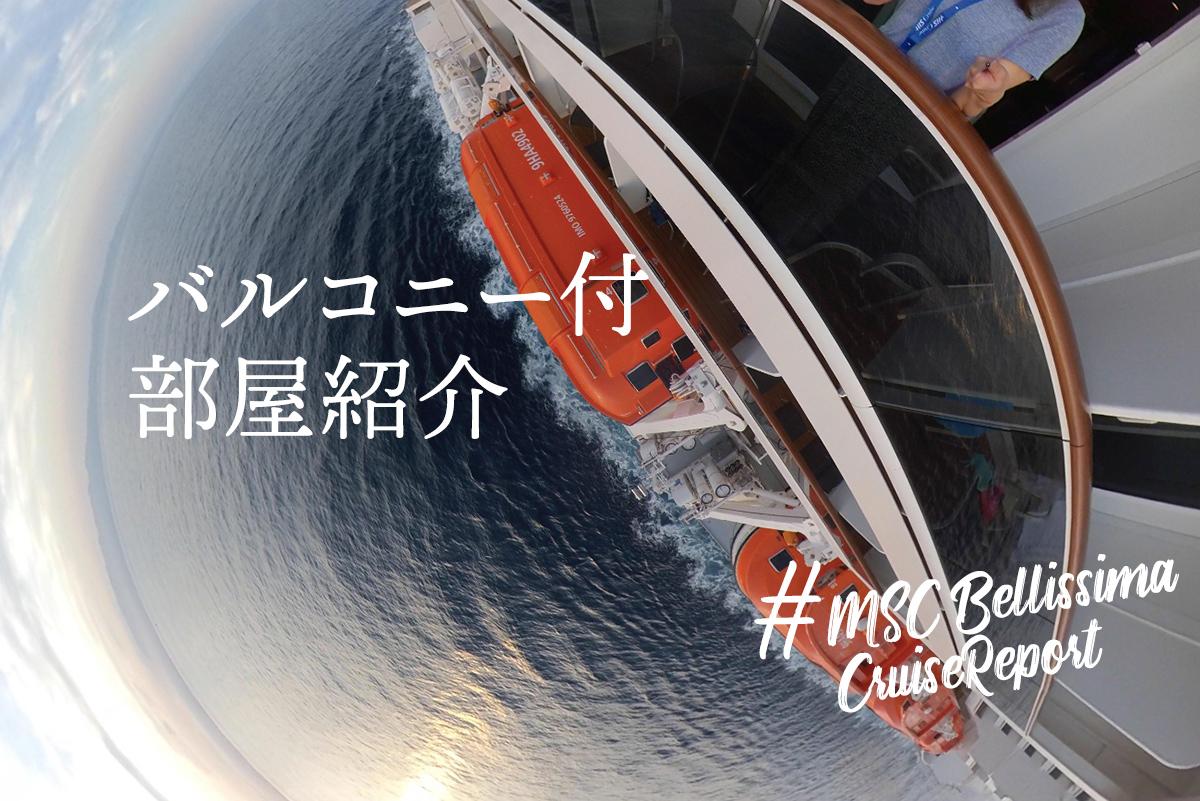 MSCベリッシマ乗船記#03 お部屋